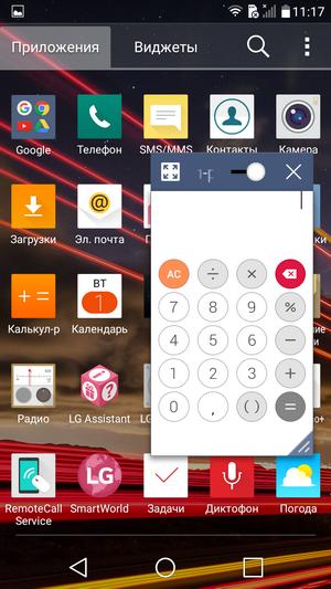 Скриншоты LG Class