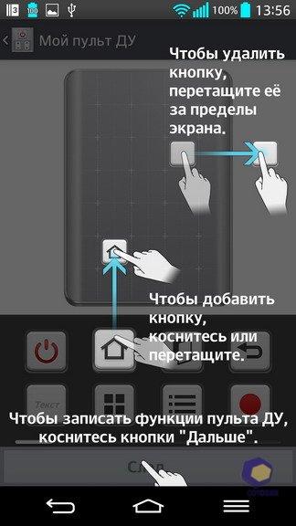 Как сделать с экрана lg