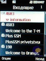 Скриншоты LG KE600