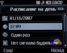Скриншот LG KE820
