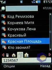 Скриншоты LG KE970_Shine