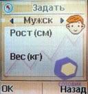 Скриншоты LG KG190