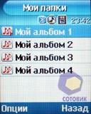Скриншот LG M6100
