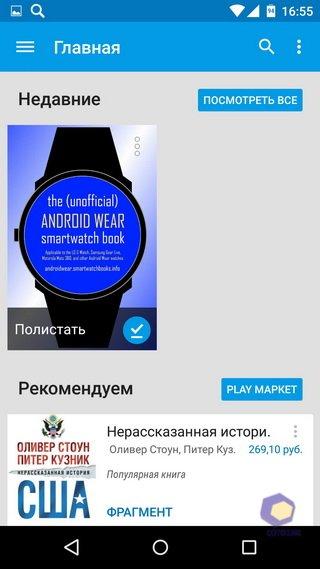 Скриншоты LG Nexus_5