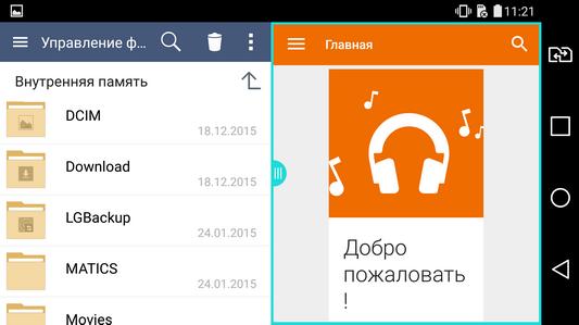 Скриншоты LG V10