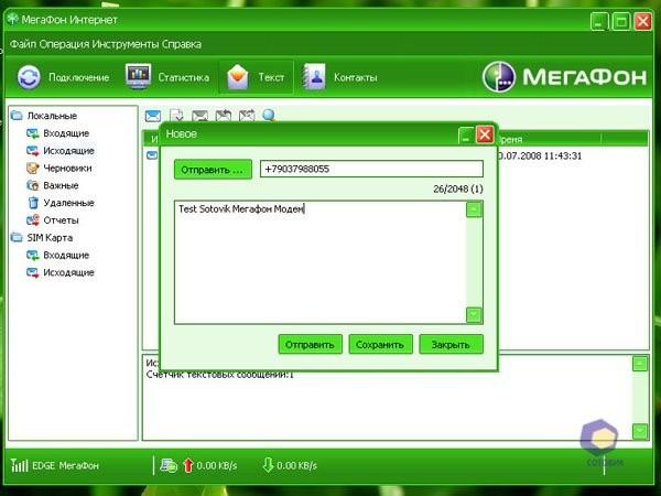Скачать мегафон интернет бесплатно на русском для windows 7.