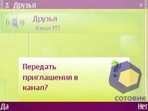 Скриншоты PTT