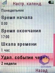Скриншоты Motorola RAZR2_V8