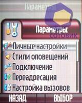 Скриншоты Motorola RAZR V3