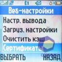 Скриншоты Motorola W220
