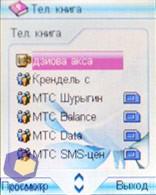 Скриншоты Fly Z007