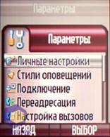 Скриншоты Motorola V3