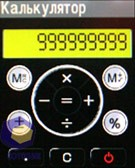 Скриншоты NEC e949