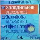 Скриншоты Nokia 2626