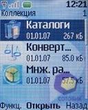 Скриншоты Nokia 2630