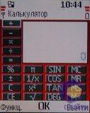 Скриншоты Nokia 6080