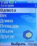 Скриншоты Nokia 6085