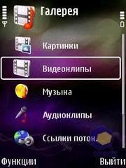 Скриншоты Nokia 6120_Classic