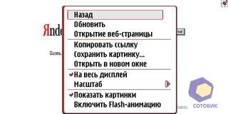 Скриншоты Nokia 7710