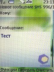 Скриншоты Nokia 8600_Luna
