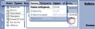 Скриншоты Nokia 9300