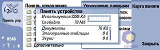 Скриншоты Nokia 9300i