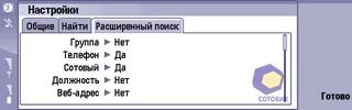Скриншоты Nokia 9300 и 9500