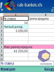 Скриншот Nokia E50