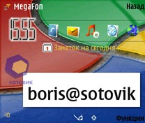 Скриншот Nokia E70