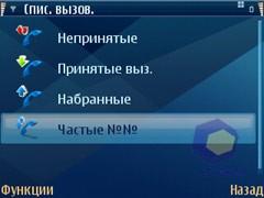Скриншоты Nokia E61