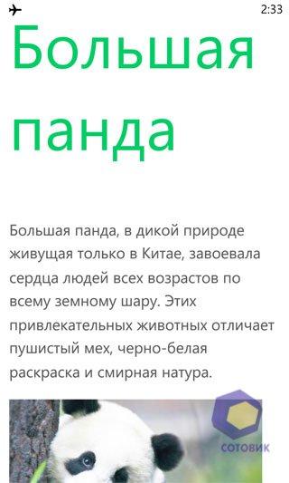 Скриншоты Nokia Lumia_1020
