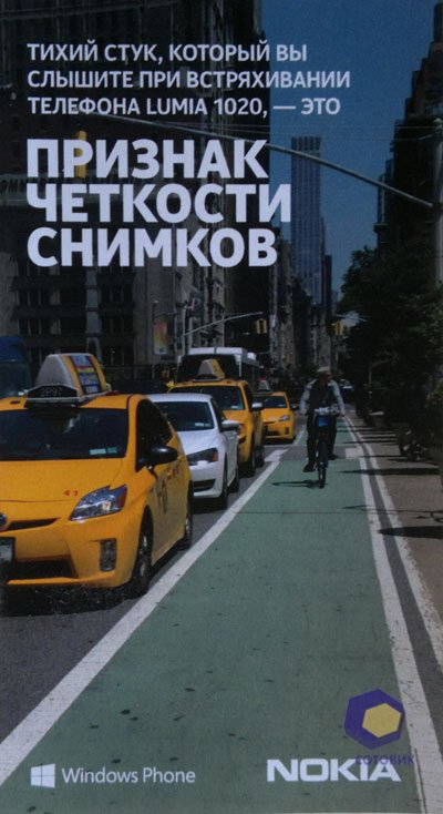 http://www.sotovik.ru/images/review/Nokia/Lumia_1020/scrs/Nokia_Lumia_1020_052.jpg