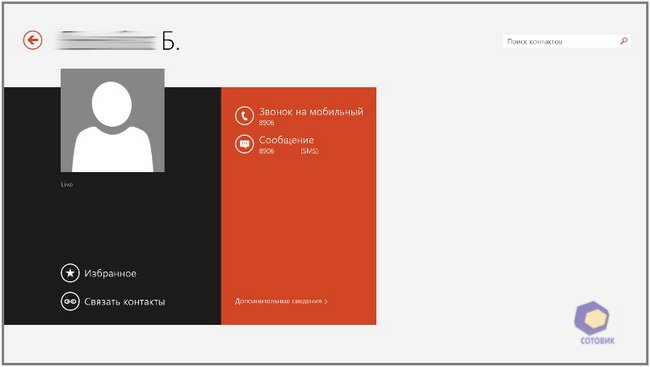 Скриншоты Nokia Lumia_2520