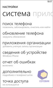 Скриншоты Nokia Lumia_620