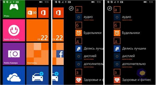 Скриншоты Nokia Lumia_630