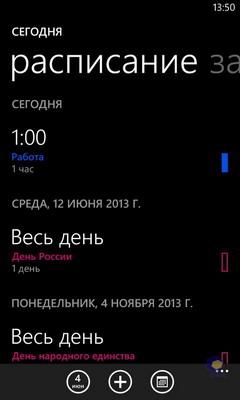 Скриншоты Nokia Lumia_720