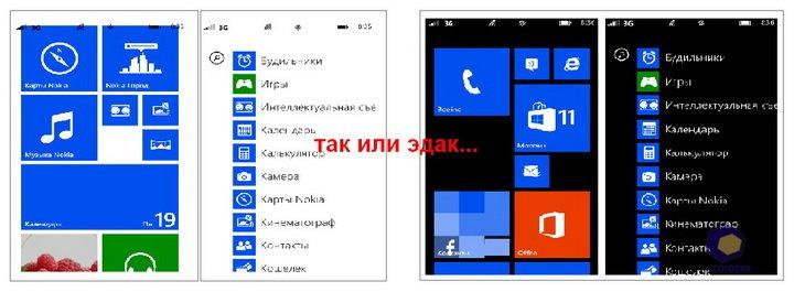 Как сделать снимок экрана lumia 920