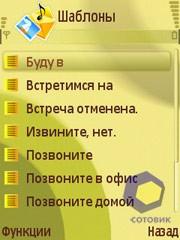 Скриншоты Nokia N71