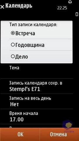 ��������� Nokia N8