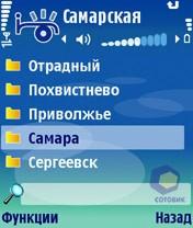 Скриншот Nokia N91