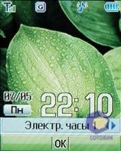 Скриншоты Pantech PG-3600V