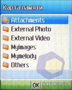 Скриншоты Pantech PG-6200