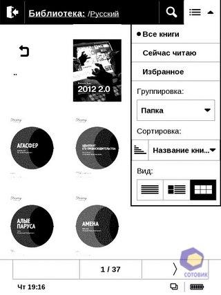 ��������� PocketBook 640