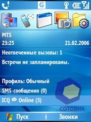 Скриншоты Qtek 8300