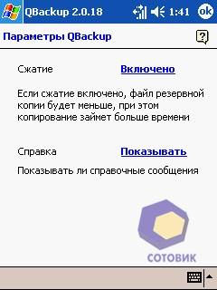 Скриншоты RoverPC S2