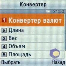 Скриншоты Samsung E590