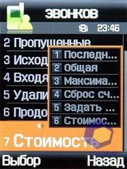Скриншоты Samsung E900