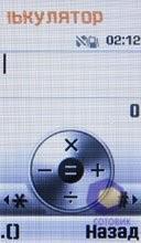 Скриншоты Samsung F210