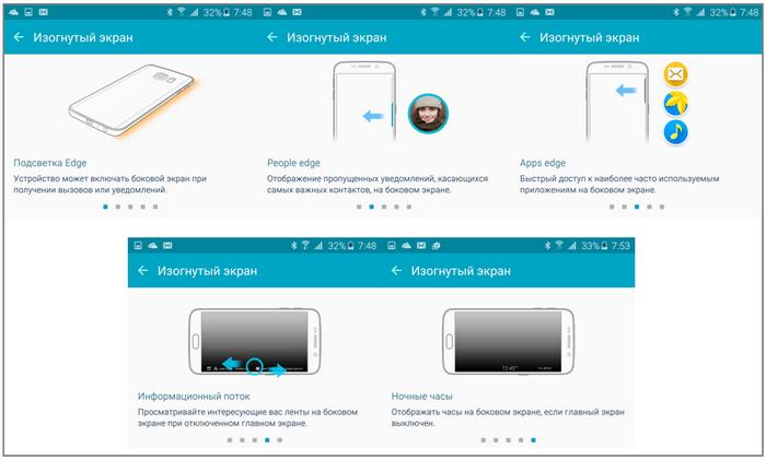 Скриншоты Samsung Galaxy_Edge+
