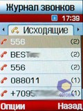 Скриншоты Samsung SGH-D600